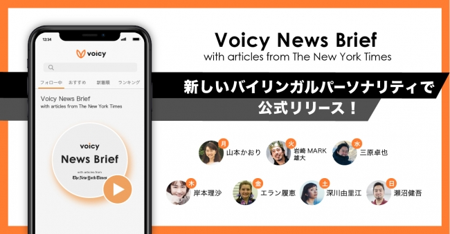 Voicy公式英語ニュースチャンネル「Voicy News Brief with articles from The New York Times」新パーソナリティで正式放送スタート