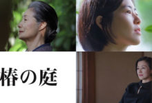 "『椿の庭』(C)2020""A Garden of the Camellias"" film partners"
