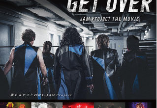 ©2021「GET OVER -JAM Project THE MOVIE-」FILM PARTNERS